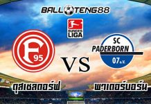 วิเคราะห์บอล บุนเดสลีกา เยอรมันนี ดุสเซลดอร์ฟ Vs พาเดอร์บอร์น (13-03-2563)