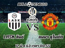 วิเคราะห์บอล ยูโรป้า ลีก LASK ลินซ์ Vs แมนฯ ยูไนเต็ด (12-03-2563)