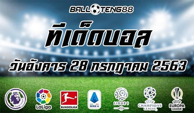 ทีเด็ดบอล วันอังคาร 28 กรกฏาคม 2563