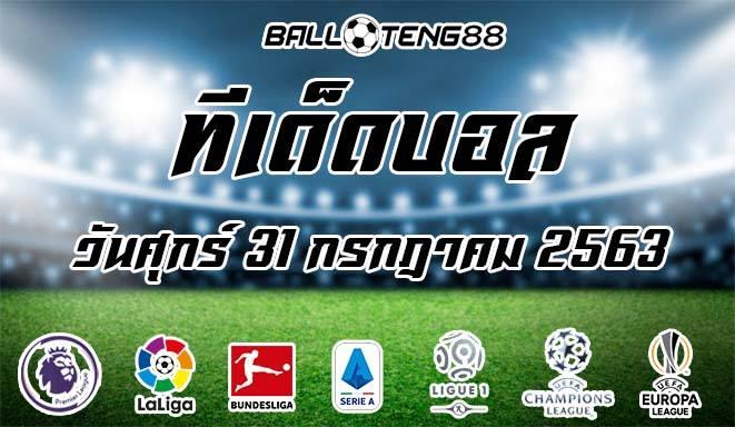 ทีเด็ดบอล วันศุกร์ 31 กรกฏาคม 2563