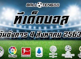 ทีเด็ดบอล วันอังคาร 4 สิงหาคม 2563