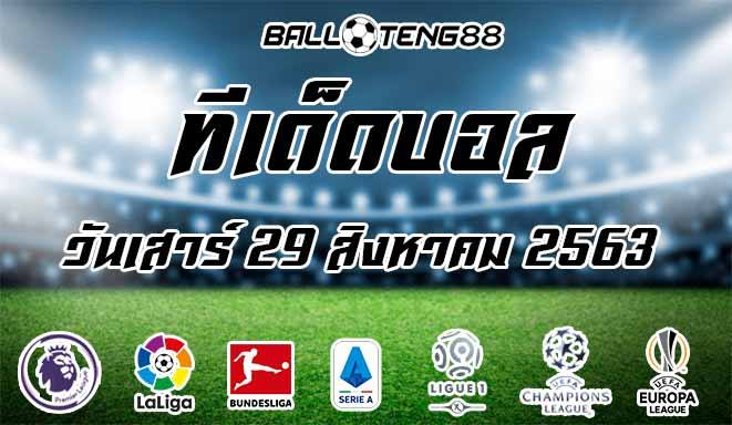 ทีเด็ดบอล วันเสาร์ 29 สิงหาคม 2563