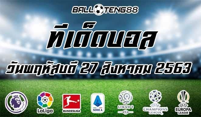 ทีเด็ดบอล วันพฤหัสบดี 27 สิงหาคม 2563