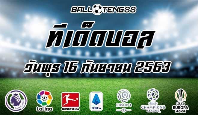 ทีเด็ดบอล วันพุธ 16 กันยายน 2563