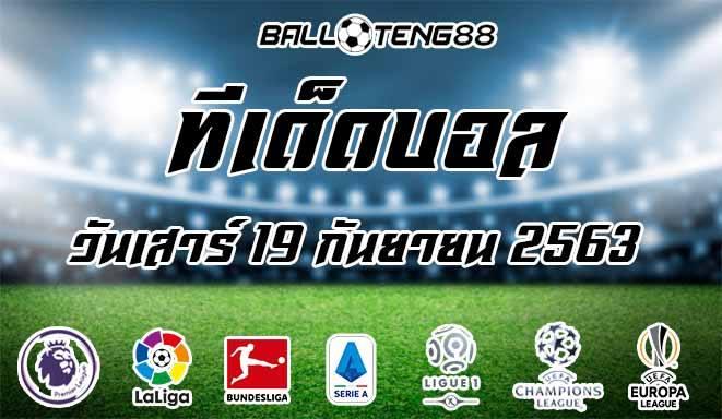 ทีเด็ดบอล วันเสาร์ 19 กันยายน 2563