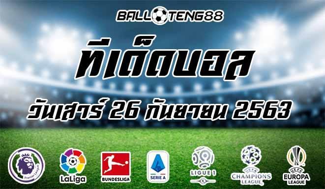 ทีเด็ดบอล วันเสาร์ 26 กันยายน 2563