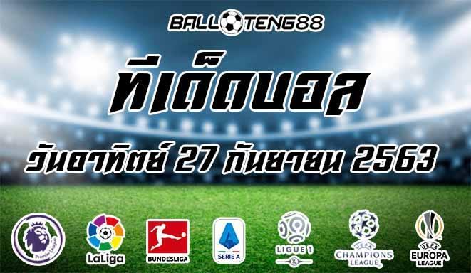 ทีเด็ดบอล วันอาทิตย์ 27 กันยายน 2563