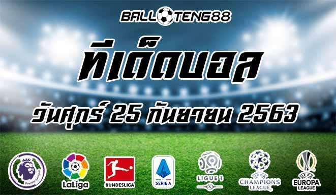 ทีเด็ดบอล วันศุกร์ 25 กันยายน 2563