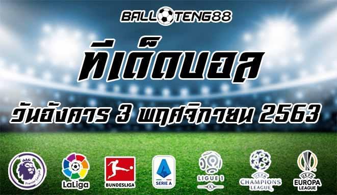 ทีเด็ดบอล วันอังคาร 3 พฤศจิกายน 2563