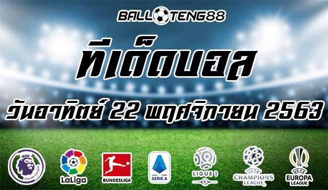 ทีเด็ดบอล วันอาทิตย์ 22 พฤศจิกายน 2563