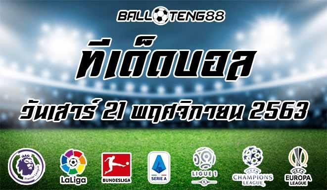 ทีเด็ดบอล วันเสาร์ 21 พฤศจิกายน 2563