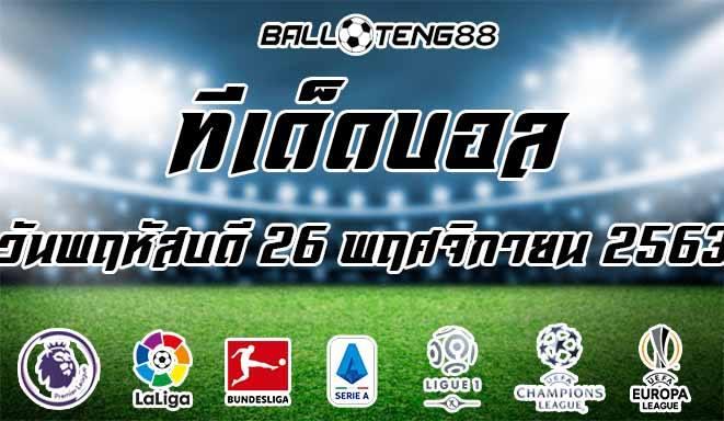ทีเด็ดบอล วันพฤหัสบดี 26 พฤศจิกายน 2563