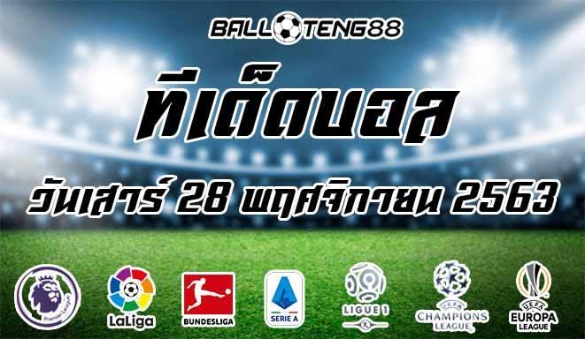 ทีเด็ดบอล วันเสาร์ 28 พฤศจิกายน 2563