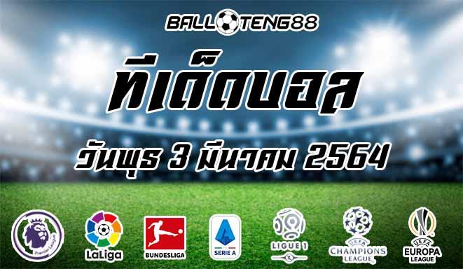 ทีเด็ดบอล วันพฤหัสบดี 3 มีนาคม 2564